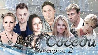 """Сериал """"СОСЕДИ"""" 2 серия (мелодрама)"""