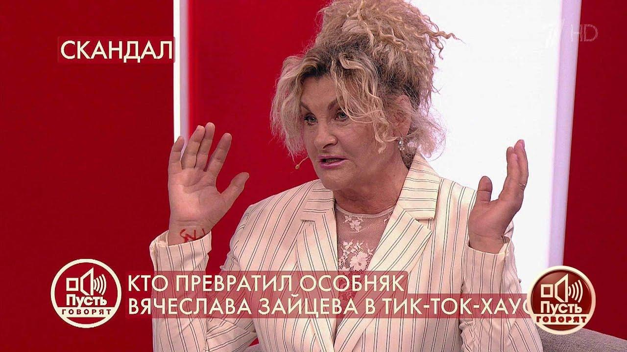 """""""Бессовестные дети, они у отца не бывают!"""" - друзья Вячеслава Зайцева обвинили его родственников..."""