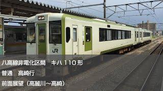 【FHD60p前面展望】キハ110形八高線普通高崎行(高麗川~高崎)