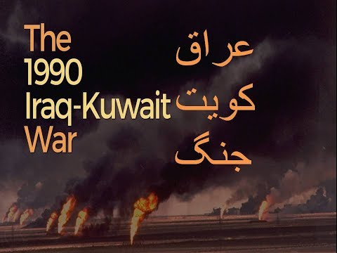 Iraq Kuwait War 1990 in Urdu/Hindi