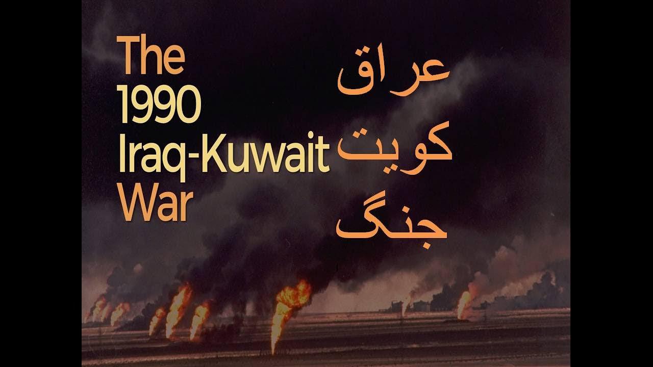 Iraq Kuwait War 1990 in Urdu/Hindi