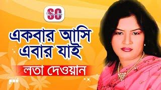 Lata Dewan - Ekbar Ashi Ekbar Jai   একবার আসি একবার যাই   Bangla Baul Gaan   SCP