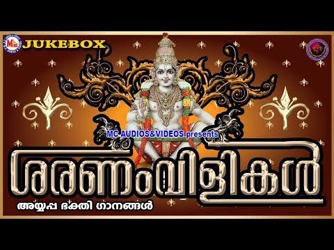 ശരണംവിളികള് | Saranam Vilikal | Hindu Devotional Songs Malayalam | Ayyappa Devotional Songs