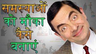 Mr Bean Biography In Hindi   समस्याओं को मौका कैसे बनाएं