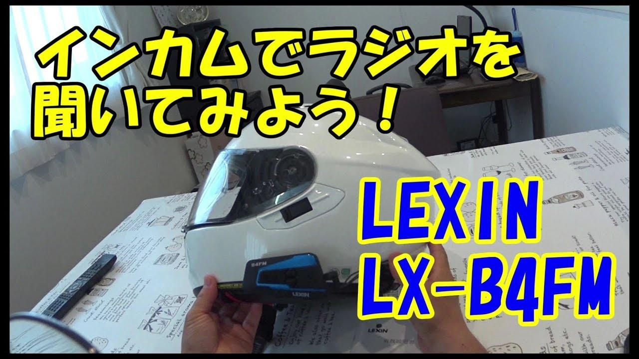 lx b4fm ペア リング