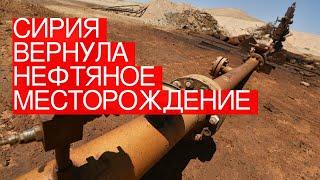 Сирия вернула нефтяное месторождение спустя годы