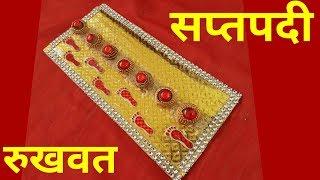 रुखवत सप्तपदी | Wedding Rukhwat | Rukhwat Item How To Make | Rukhwat Item