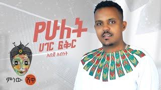 Etiyopya Müziği: Abeje Abinet Abeje Abnet (Two Country Love) - New Ethiopian Music 2021 (Official Video)