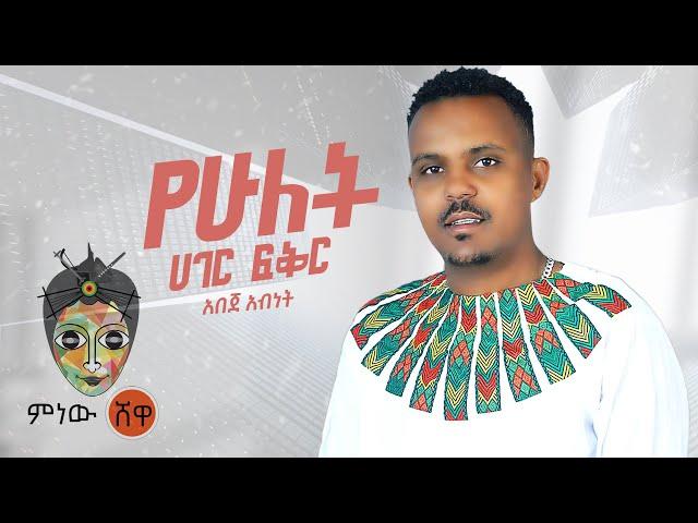 Ethiopian Music : Abeje Abinet አበጀ አብነት (የሁለት ሃገር ፍቅር) - New Ethiopian Music 2021(Official Video)