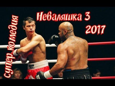 Неваляшка 3. Русские комедии 2017. новинки кино.фильмы 2017.