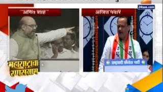 Ajit Pawar On Irrigation Scam