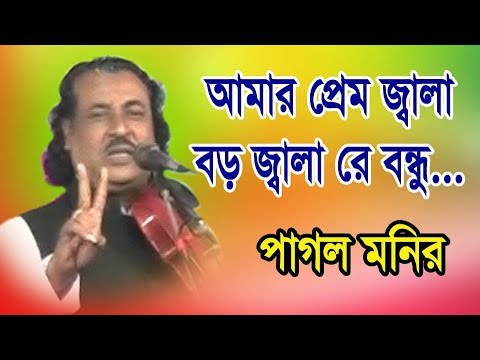 Amar prem jala bro jala re bundo।। Pagol monir ।।Bangla baul bicched gaan।।