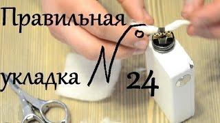 выпуск #24 Правильная укладка ваты в дрипку