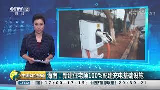 [中国财经报道]海南:新建住宅须100%配建充电基础设施| CCTV财经