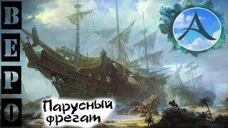 ArcheAge. Первый ПАРУСНЫЙ ФРЕГАТ у гильдии CLIFF!