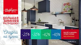 Распродажа кухонь. Скидки на кухни. Кухни дешевле на 45%