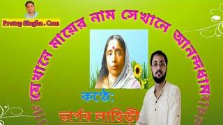 JEKHANE MAYER NAAM SEKHANE ANANDADHAM || BHARGAV LAHIRI