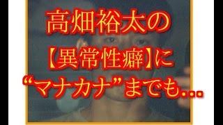 """【異常性癖】高畑裕太が逮捕の前にも""""マナカナ""""三倉茉奈をトイレまで執..."""