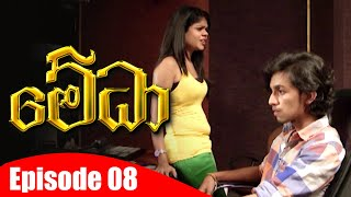 Medha - මේධා | Episode 08 | 25 - 11 - 2020 | Siyatha TV Thumbnail