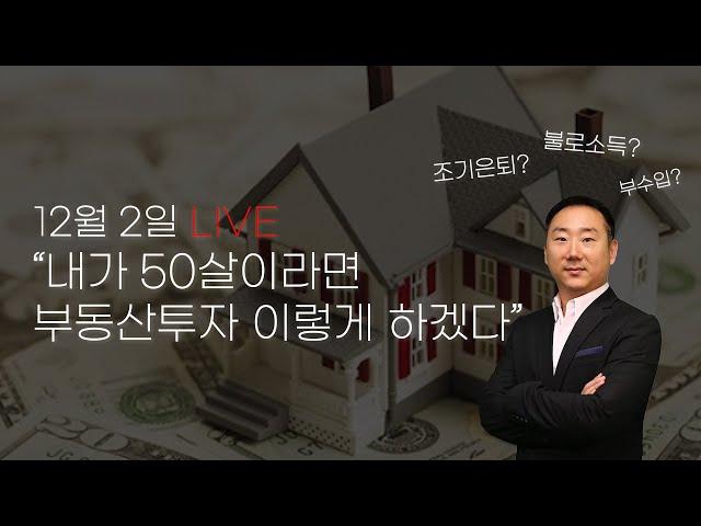 12월 02일 LIVE - 은퇴 후 삶을 책임져줄 부동산 투자
