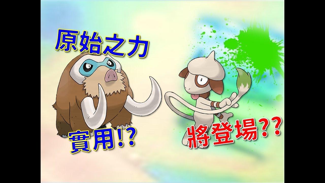 【寶可夢Pokémon Go】近期活動彙整!!「原始力量」象牙豬實用性!?「圖圖犬」即將現身??