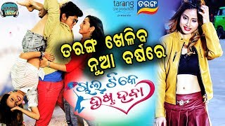 CHAL TIKE DUSTA HEBA - ODIA NEW UPCOMING MOVIE - TARANG CINE PRODUCTIONS - 2019 NEW LATEST MOVIE