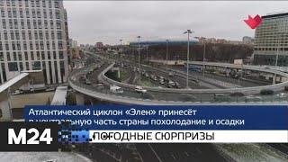 """""""Москва и мир"""": """"Московская масленица"""" и похолодание - Москва 24"""