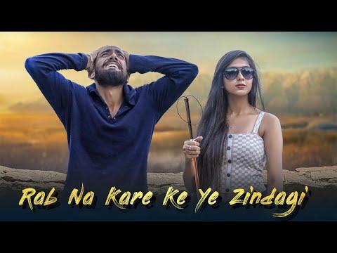 rab-na-kare-ke-ye-zindagi-kabhi-kisi-ko-daga-de-|-heart-broken-love-story-|-suraj-shukla-|