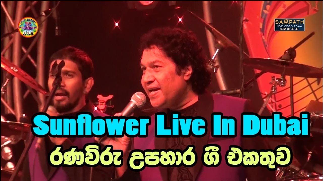 Sunflower Live Show Nonstop | Best Sinhala Songs  | SAMPATH LIVE VIDEOS
