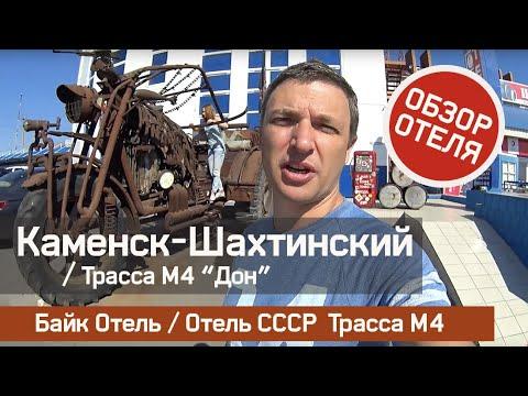 Байк Отель / Отель СССР Обзор (М4 Дон, Каменск-Шахтинский)