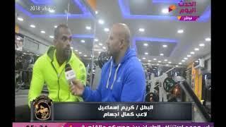 جمال اجسام| لقاء مع لاعب كمال الاجسام البطل كريم اسماعيل
