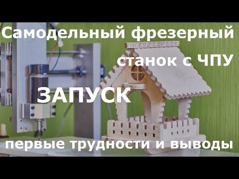 Самодельный фрезерный станок с ЧПУ: запуск, первые трудности и выводы