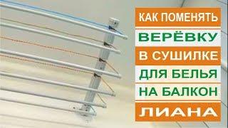 Как поменять веревку в сушилке для белья на балкон лиана