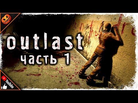 БЕЗУМИЕ В ПСИХУШКЕ! РЕАЛЬНО СТРАШНЫЙ ХОРРОР! ➥ Outlast #1 [2K]
