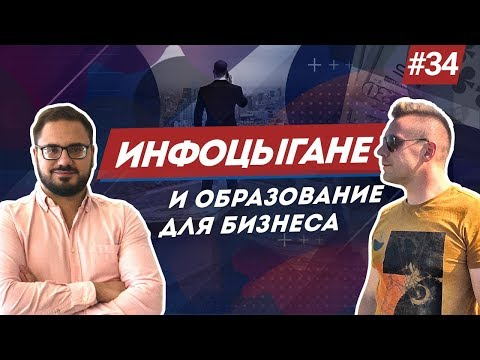 ИНФОЦЫГАНЕ! Опасные тренинги. Бизнес образование в России. Алексей Четвергофф.