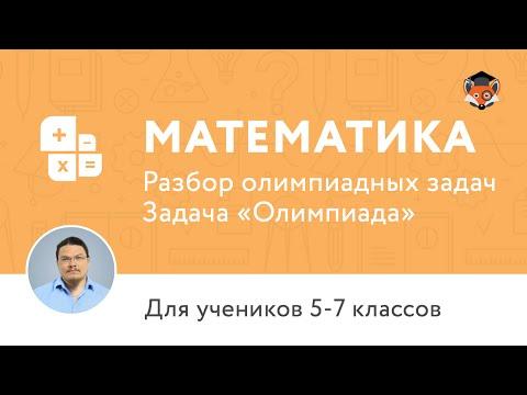 Курсы по математике в Минске для школьников