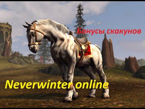 Neverwinter Online. Бонусы скакунов на отхил.
