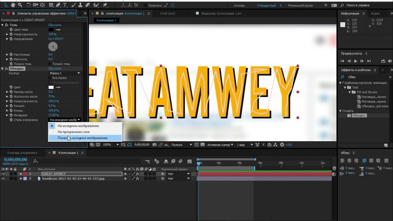 Adobe after effects как сделать 779