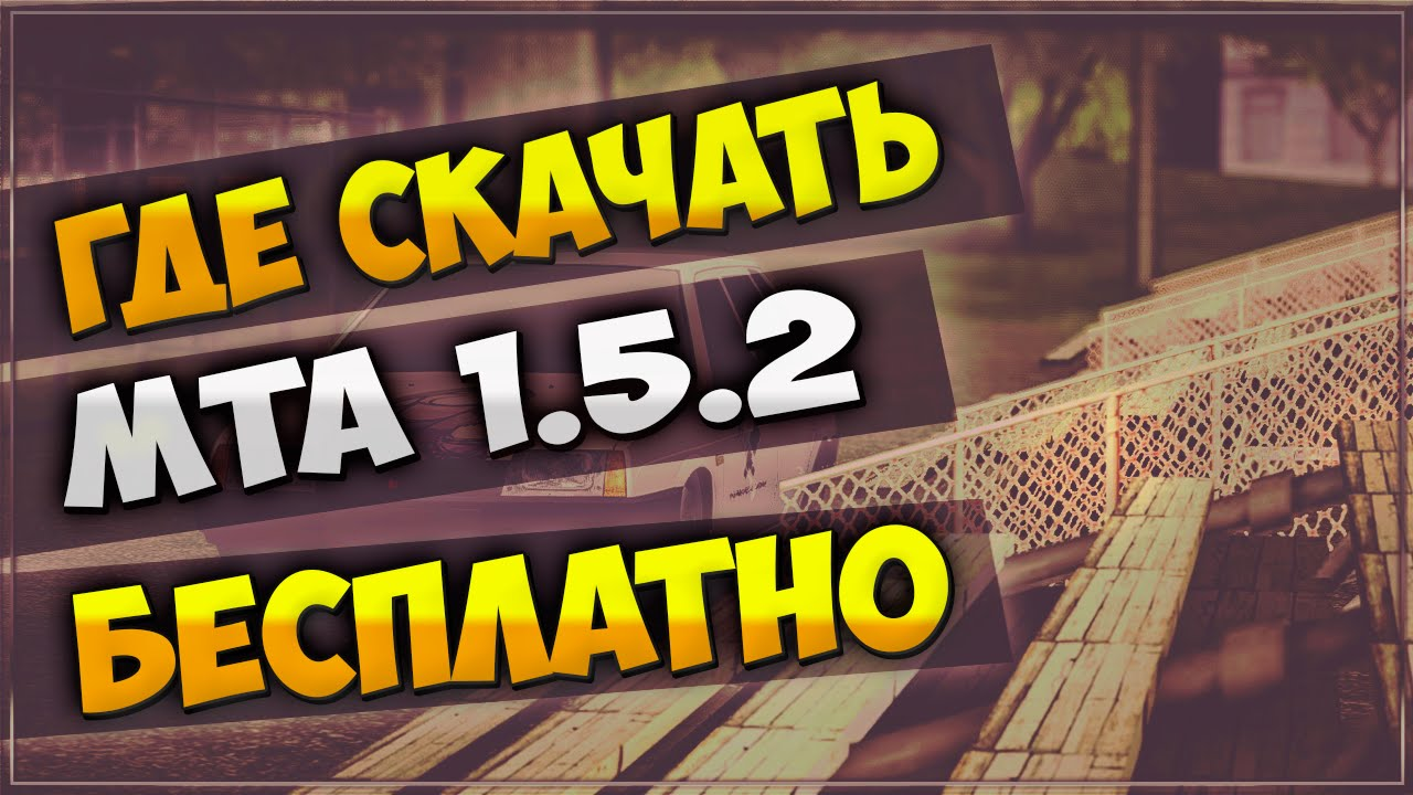 скачать mta 1.5 на русском