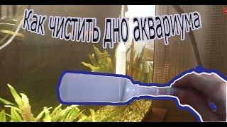Как чистить дно в аквариуме/чистка аквариума HD Aqua Blog Подпишись!!!(Спасибо за подписку !Будьте Позитивны! Для развития канала, Кошельки Webmoney : R293285553561 рубли Z977452989912 доллары...., 2013-03-31T16:54:18.000Z)