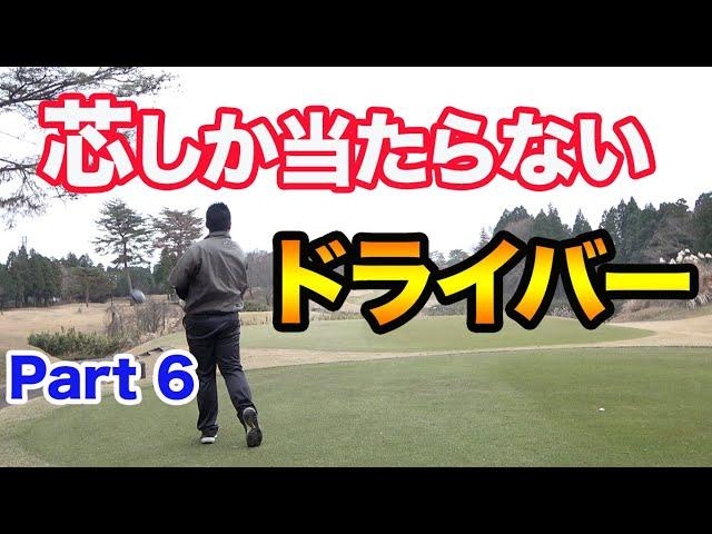 今日ドライバー芯しか当たらねえ! 【最高賞金額更新】第7回Sho-Time Cup Part6 16-17H