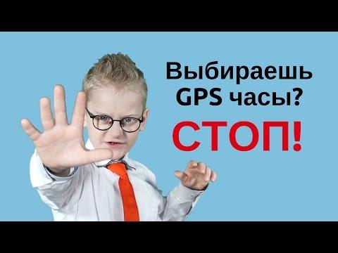 Какие детские GPS часы выбрать? Smart Baby Watch. Умные детские смарт часы. Детские часы Q50 и др.0+