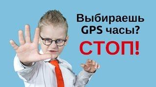 видео Как выбрать детские умные часы Smart Baby Watch