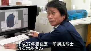 平成17年度認定かわさきマイスター 流石 栄基さん(印刷技能士)