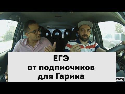 Армянский юмор: Ереванско-Ахалкалакский экзамен сдает Гарик.