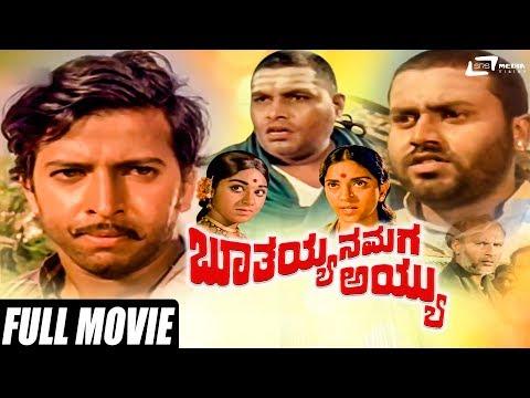 Bhoothayyana Maga Ayyu   Dr.Vishnuvardhan   Lokesh   Kannada Full HD Movie   Family Movie