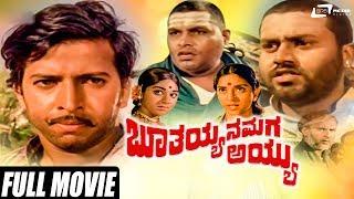 Bhoothayyana Maga Ayyu | Dr.Vishnuvardhan | Lokesh | Kannada Full HD Movie | Family Movie