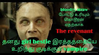 The revenant |English to Tamil|Tamil dubbed movies download|story explained in tamil|Film with bala
