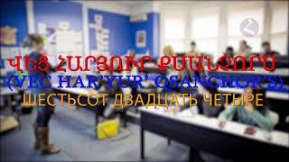 Армянский язык  Самоучитель.  Урок 12 (числительные)