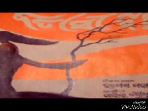 BEDANA BHARA JIBANE MORA ... BATASI JHADA(1981),EDITED BY : RAJENDRA MOHARANA